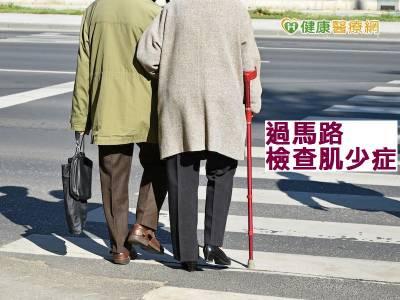 肌肉流失了嗎?「過馬路」就能檢查