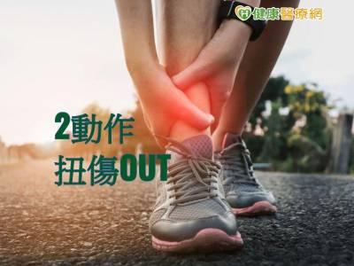 腳踝扭傷靠自癒? 恐讓關節跟著遭殃