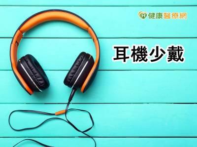 戴耳機聽音樂好享受 醫:小心聽力退化