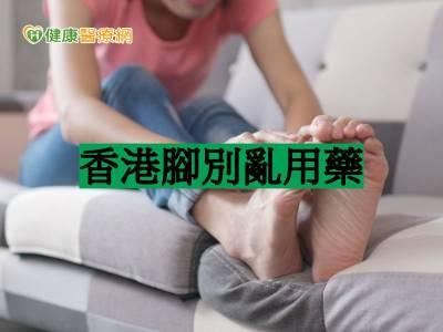 勿亂擦藥!汗皰疹?香港腳?亂用藥會更糟