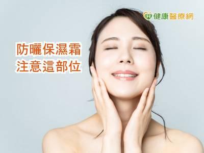 防曬保濕霜易漏這部位 醫:曝曬較久用防曬乳