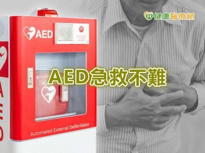 救命不耽擱! 一起學復活天使AED