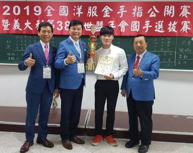 亞大陳泓誠榮獲全國洋服公開賽金手指8月參加全球競賽