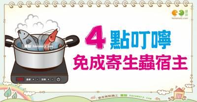 預防中華肝吸蟲感染的方法