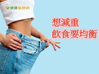 想要減肥只吃單一食物? 營養師推崇均衡飲食