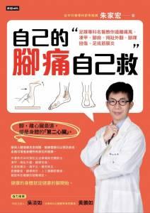 手術後就不能穿高跟鞋?足踝外科名醫帶你破解常見的「高跟鞋迷思」