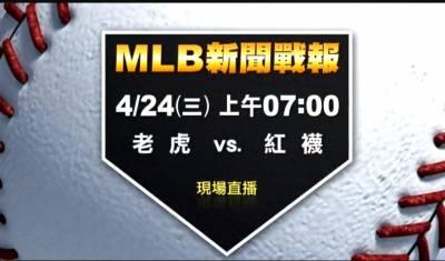 MLB/林子偉棒打老虎 紅襪主場盼持續連勝
