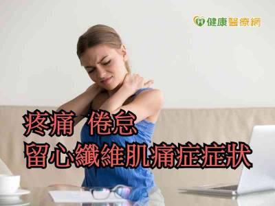 罹纖維肌痛症 研究:與壓力荷爾蒙分泌失調有關