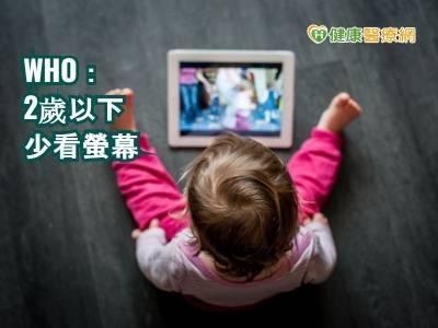 久坐滑手機 看電視 WHO:2歲以下NO