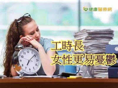 性別差異! 工時長女性更易罹患憂鬱症