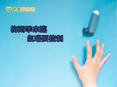 梅雨來襲小心氣喘發作 醫:濕度控制在60