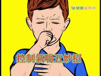 控制氣喘五妙招 從日常生活做起是關鍵