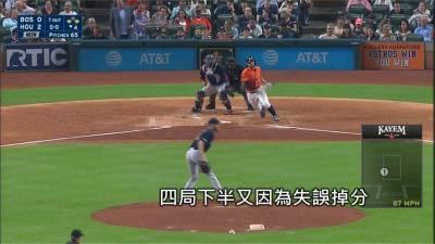 MLB/塞爾主投6局失4分 紅襪2:4輸給太空人