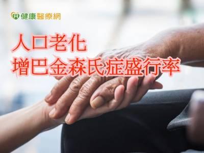 台中榮總啟動臨床試驗 看見巴金森氏症新曙光