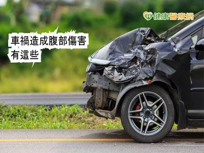 車禍意外撞到肚子 嚴重程度和這些因素有關