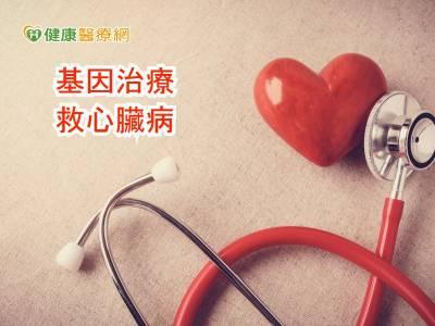 冀望預防心臟病 基因療法一針見效