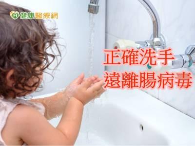 洗手五步驟不輕忽! 跟腸病毒說掰掰