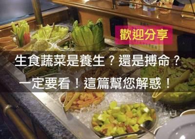 生食蔬菜是養生?還是搏命? 一定要看!這篇幫您解惑!(歡迎分享)