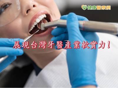 外貿協會與牙醫師公會合作 牙醫產業接軌國際