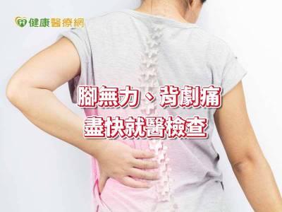 走路像馬蹄 背劇痛 要懷疑脊髓裡長腫瘤