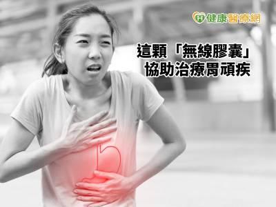 這顆「無線膠囊」無痛檢查 治療胃頑疾