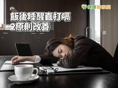 飯後午休趴睡醒來狂打嗝!恐增胃食道逆流風險 醫師提2原則改善