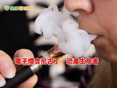 難擋的誘惑 電子煙比你想像更危險