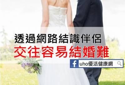 研究:透過網路結識伴侶 交往容易結婚難