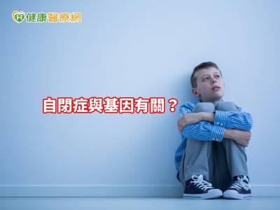 12名自閉兒有同一捐精者 自閉症與基因有關?
