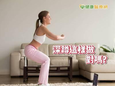 長「姿勢」了 深蹲時膝蓋不得超過腳尖,全錯?