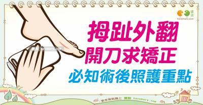 拇趾外翻術後照護重點