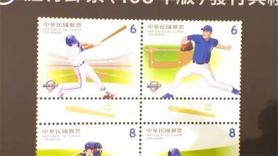 世界12強賽即將開打!中華郵政推經典棒球郵票