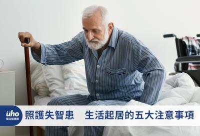 照護失智患 生活起居的五大注意事項