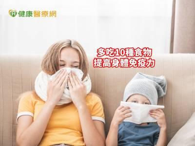 老是被傳染感冒? 這10種食物保護好免疫力