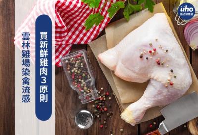 雲林雞場染禽流感 買新鮮雞肉3原則
