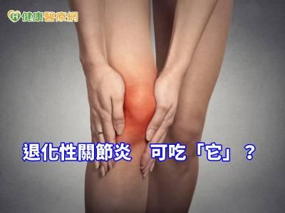慢性膝關節痛 中醫有解方