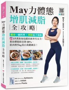 增肌減脂全攻略!用「家常菜」X「平價食材」,完成改良式4道料理,大口吃也不怕胖...