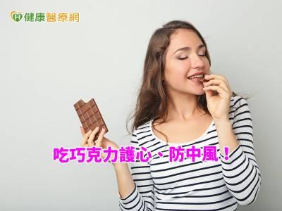 護心 防中風? 營養師教你這樣挑巧克力