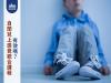 自閉兒上感覺統合課程 有效嗎?