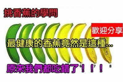 挑香蕉的學問:沒想到,最健康的香蕉竟然是這種…