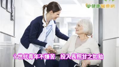造福社會隱形的弱勢病人 符合這四項免費居家服務