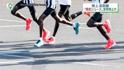 知名鞋廠出厚底跑鞋 國際田總傳可能下達「禁穿令」