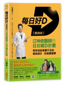 名醫江坤俊私房維他命D料理大公開 照著吃防癌顧健康