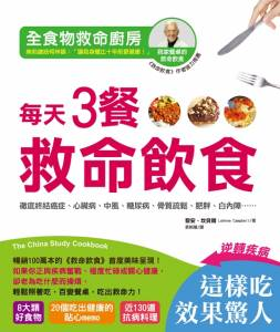 全食物救命廚房.每天3餐救命飲食:徹底終結癌症 心臟病 中風 糖尿病 骨質疏鬆 肥胖 白內障……