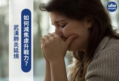 武漢肺炎延燒 如何減焦慮升戰力?