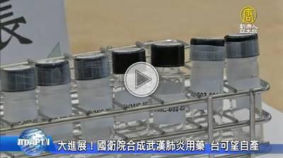 【影】國衛院成功合成瑞德西韋 台可望自產抗武漢肺炎用藥