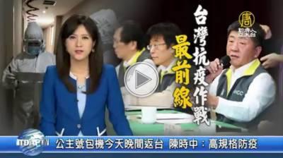 公主號包機回台 陳時中:最高防疫規格嚴陣以待