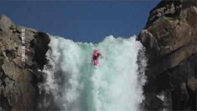 心臟漏拍!極限獨木舟好手傑克森垂直衝下41公尺高瀑布