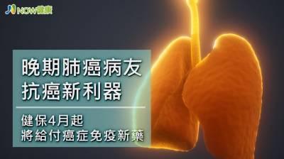 健保4月起給付免疫新藥 預計嘉惠850名晚期肺癌患者