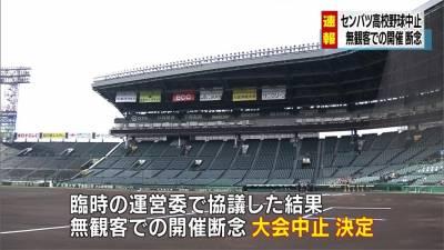 史上首次!日春季甲子園因疫情取消